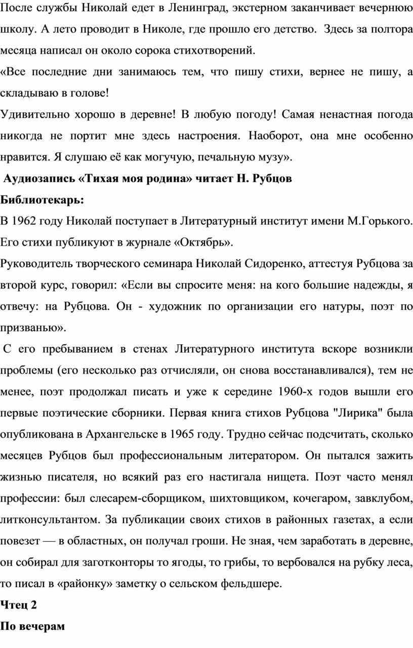 После службы Николай едет в Ленинград, экстерном заканчивает вечернюю школу