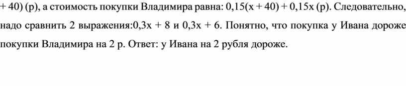 Владимира равна: 0,15(х + 40) + 0,15х (р)