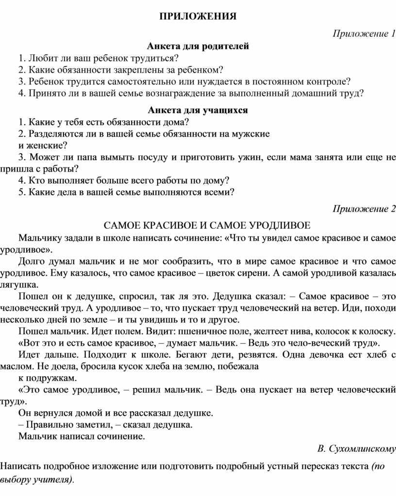 ПРИЛОЖЕНИЯ Приложение 1 Анкета для родителей 1
