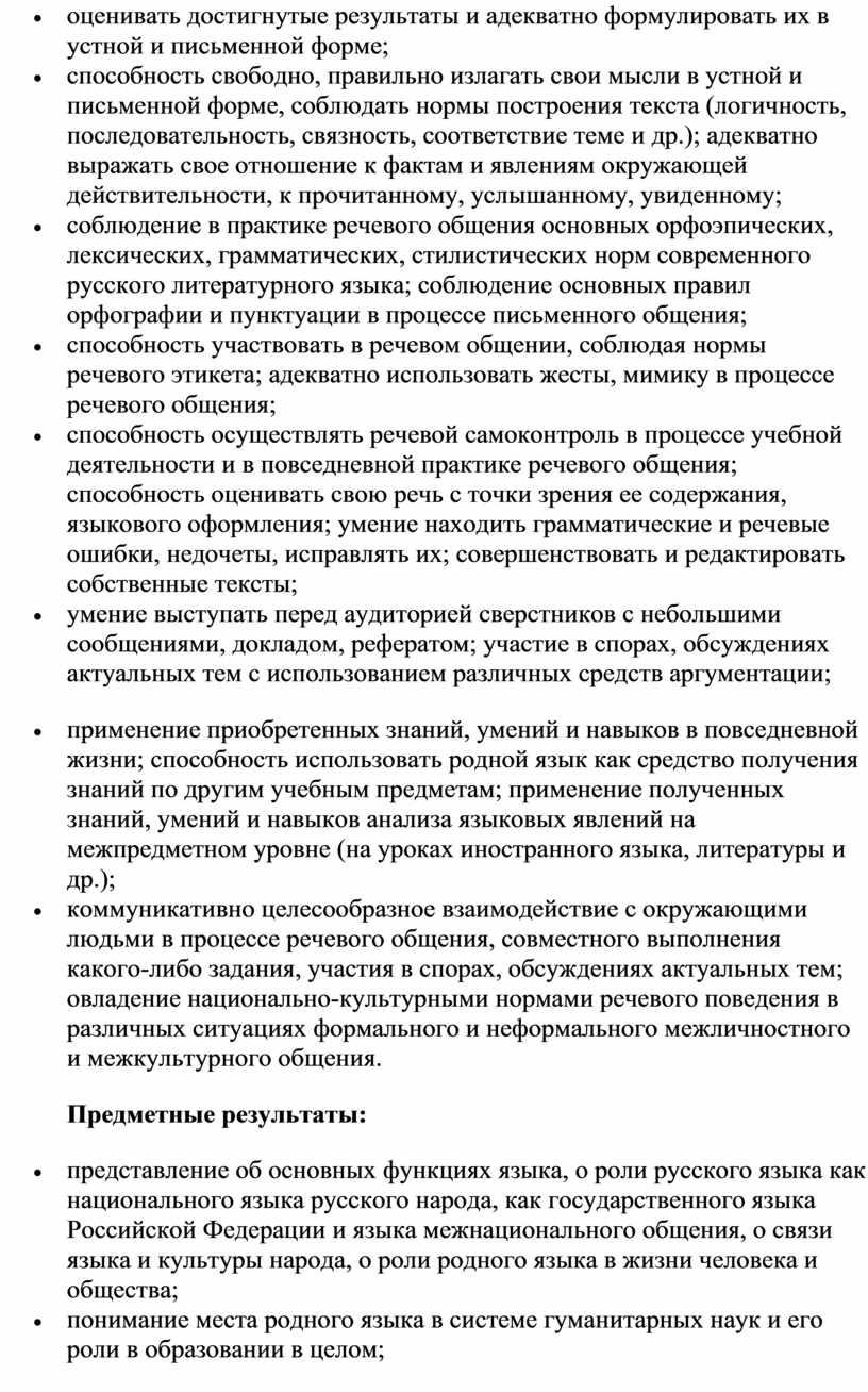 Предметные результаты: представление об основных функциях языка, о роли русского языка как национального языка русского народа, как государственного языка