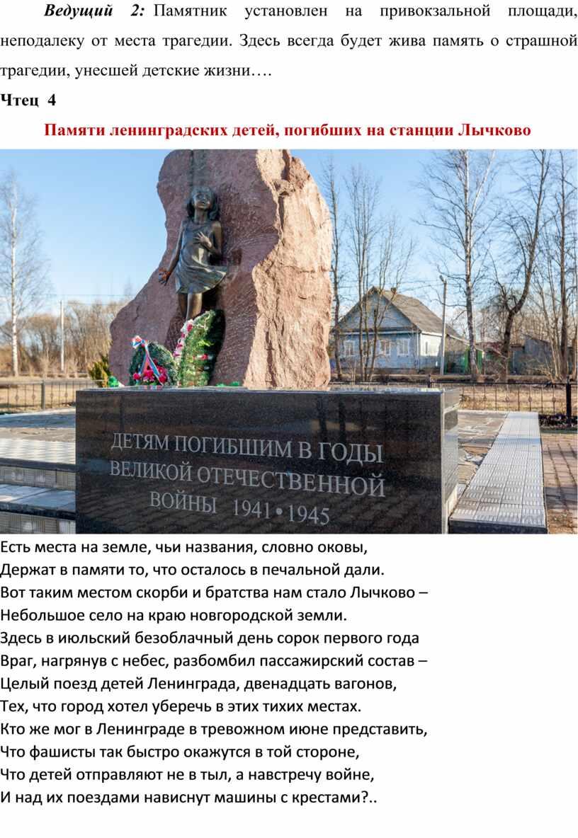 Ведущий 2: Памятник установлен на привокзальной площади, неподалеку от места трагедии
