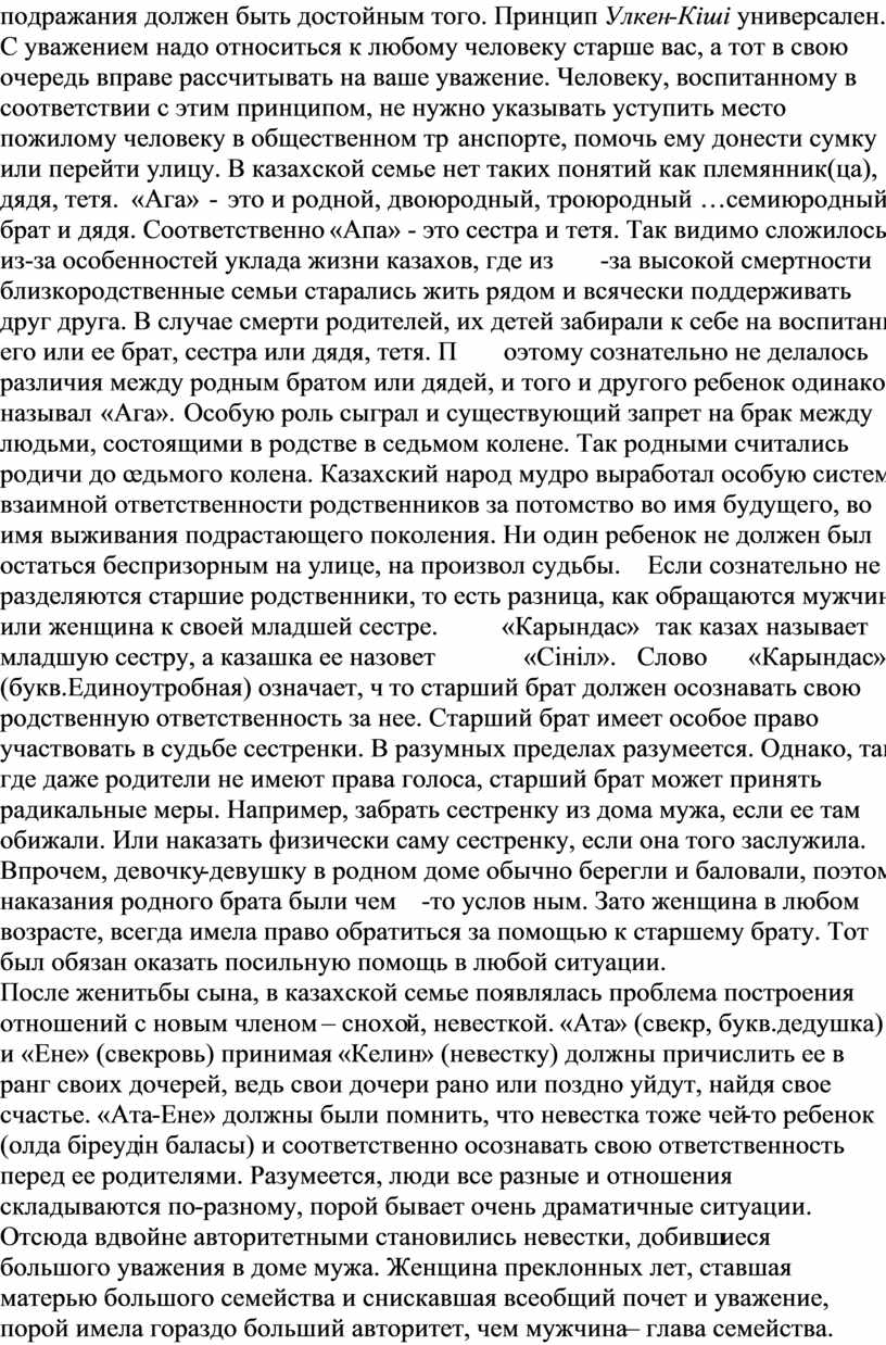 Принцип Улкен-Кiшi универсален
