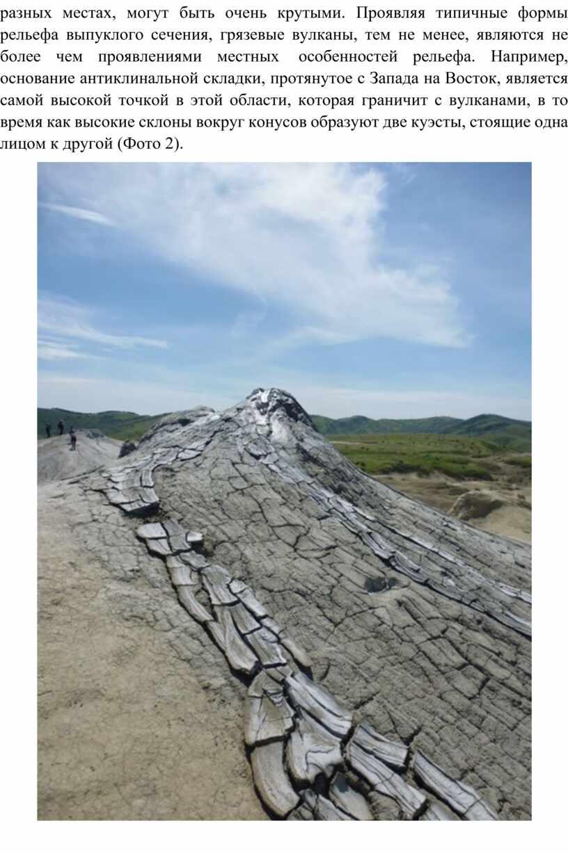 Проявляя типичные формы рельефа выпуклого сечения, грязевые вулканы, тем не менее, являются не более чем проявлениями местных особенностей рельефа
