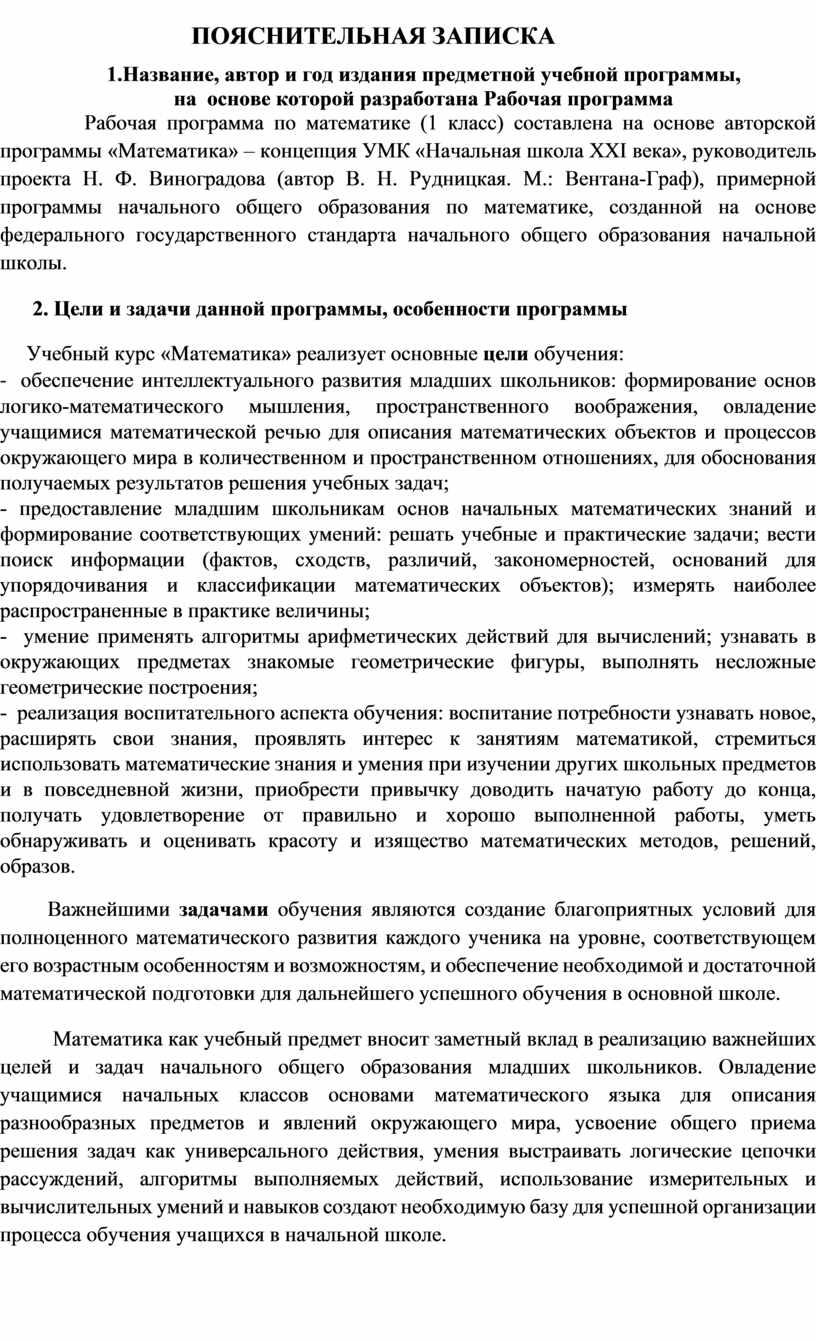 Пояснительная записка 1.Название, автор и год издания предметной учебной программы, на основе которой разработана