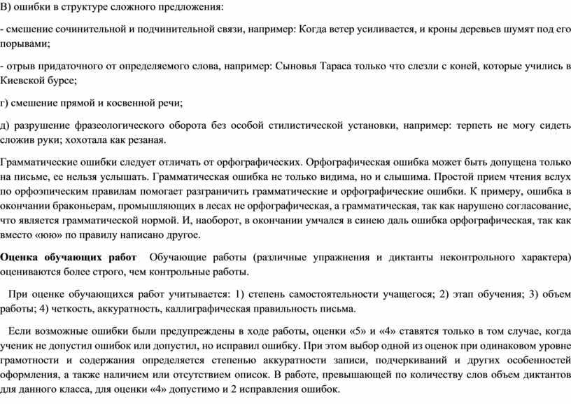 В) ошибки в структуре сложного предложения: - смешение сочинительной и подчинительной связи, например: