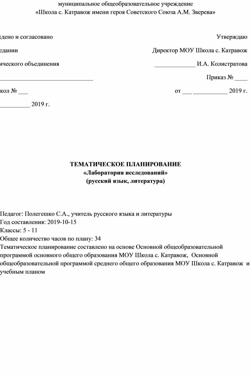 Школа с. Катравож имени героя Советского