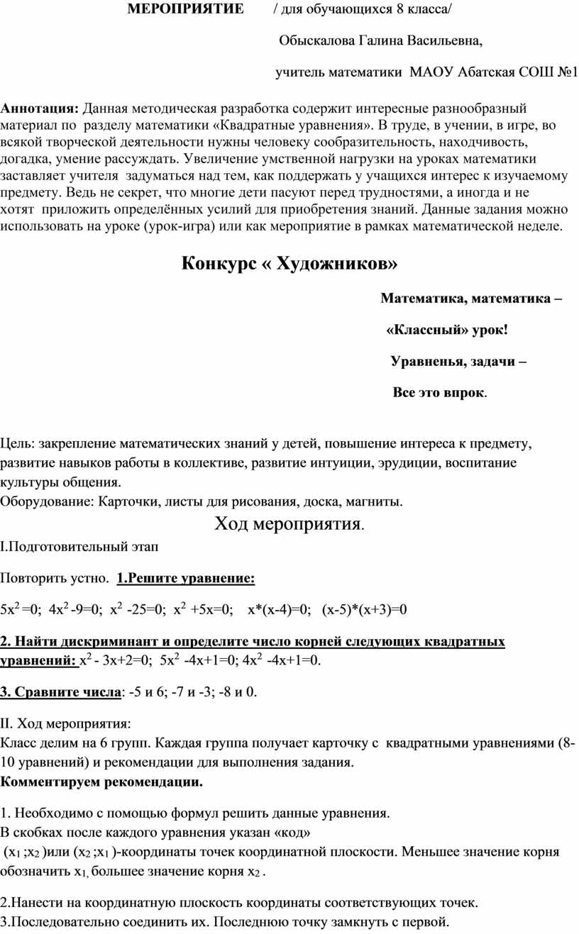 МЕРОПРИЯТИЕ / для обучающихся 8 класса/