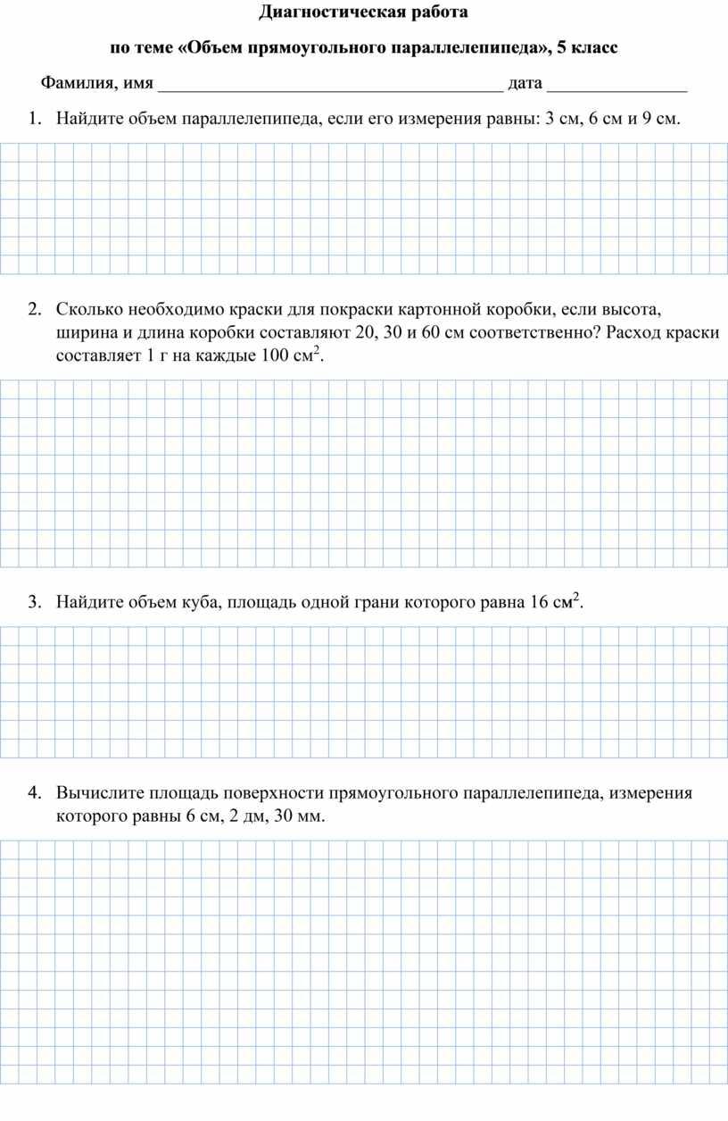 Диагностическая работа по теме «Объем прямоугольного параллелепипеда», 5 класс