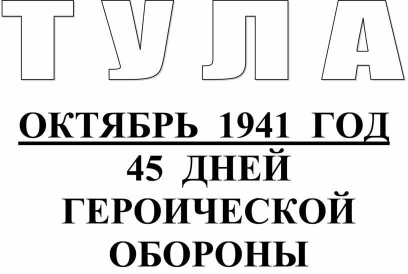 ОКТЯБРЬ 1941 ГОД 45