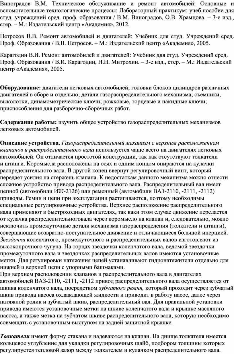 Виноградов В.М. Техническое обслуживание и ремонт автомобилей: