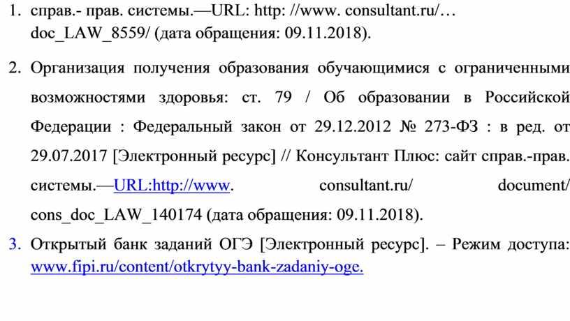 URL: http: //www. consultant.ru/… doc_LAW_8559/ (дата обращения: 09