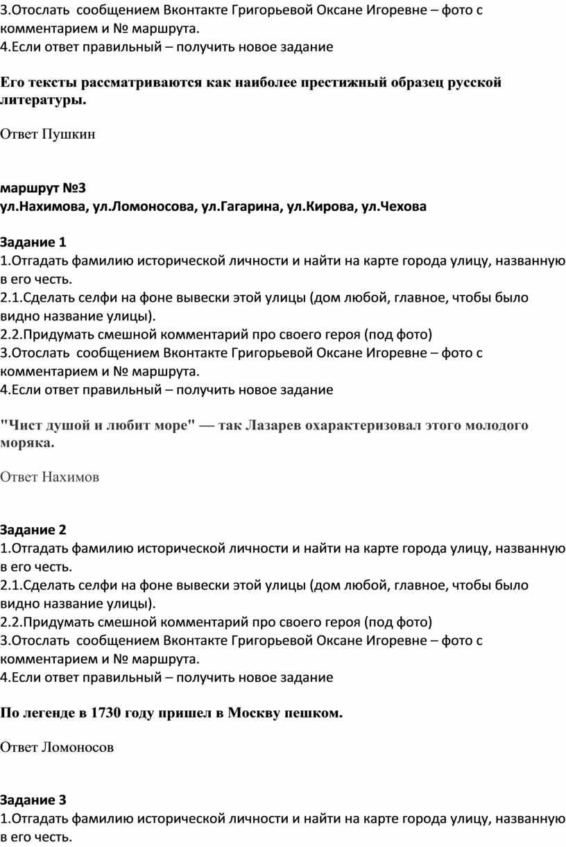 Отослать сообщением Вконтакте