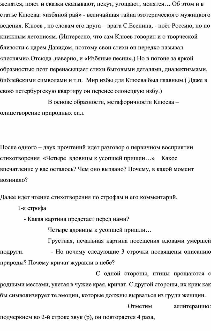 Об этом и в статье Клюева: «избяной рай» - величайшая тайна эзотерического мужицкого ведения