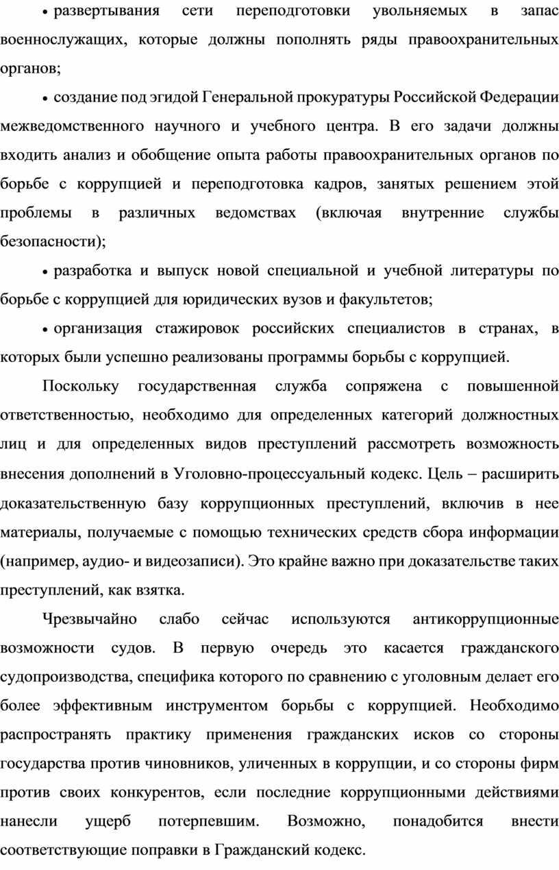 Генеральной прокуратуры Российской
