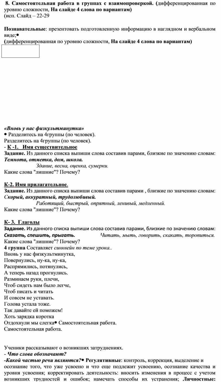 Познавательные : презентовать подготовленную информацию в наглядном и вербальном виде; 8