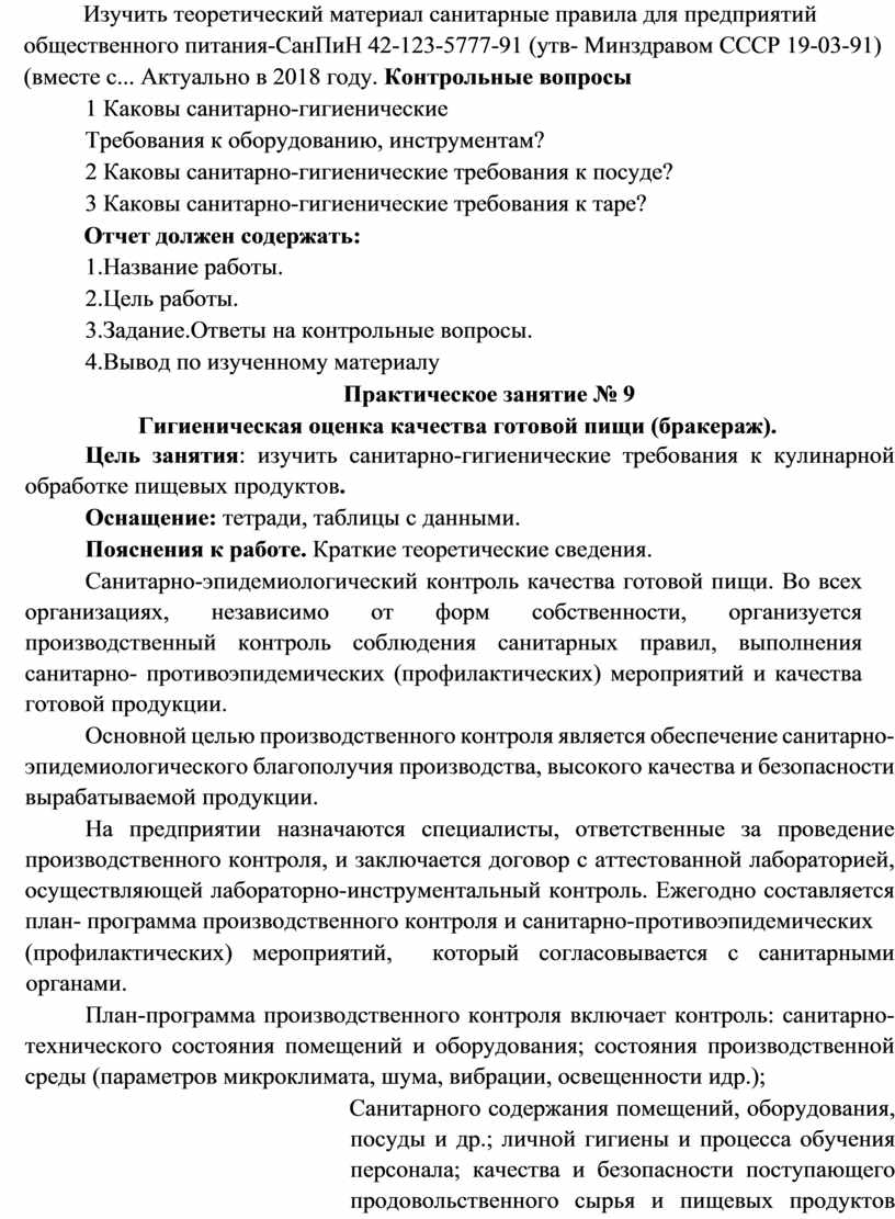 Изучить теоретический материал санитарные правила для предприятий общественного питания-СанПиН 42-123-5777-91 (утв-