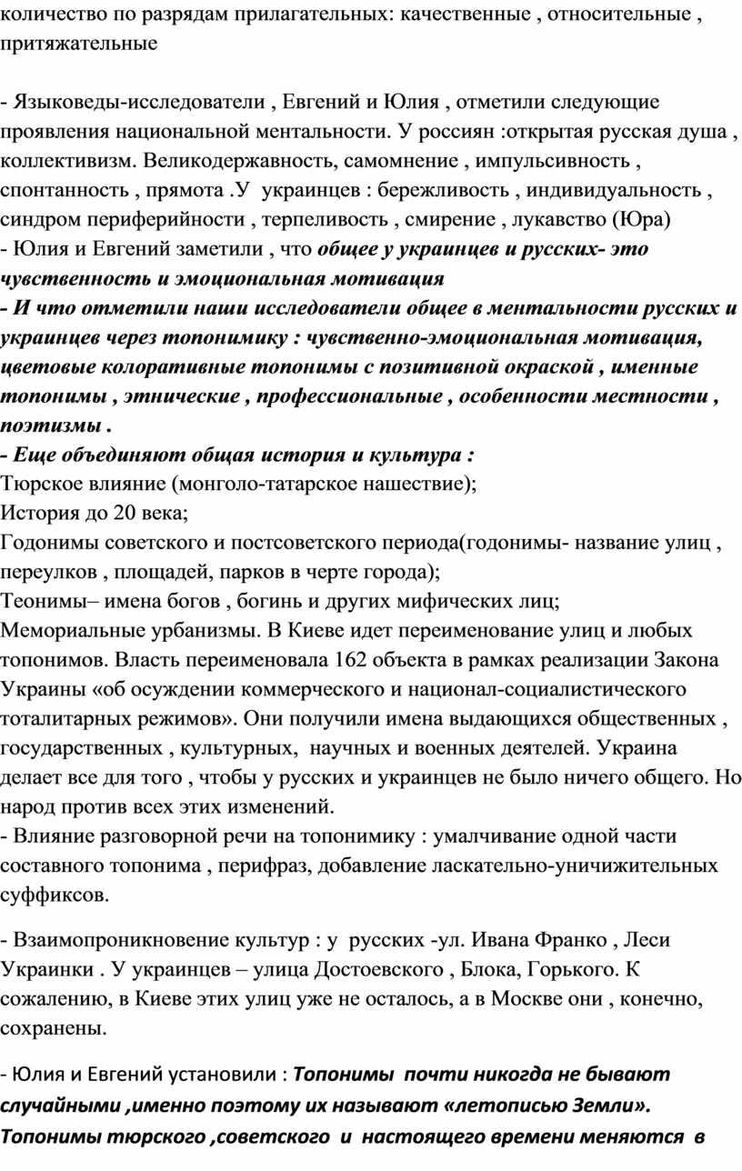 Языковеды-исследователи , Евгений и