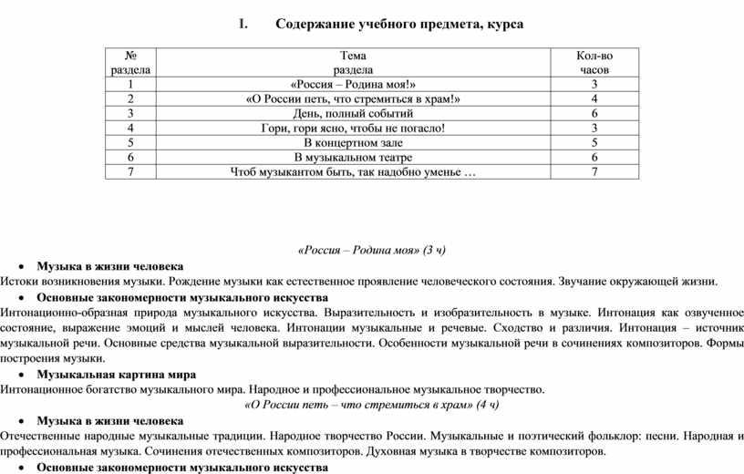 I. Содержание учебного предмета, курса № раздела