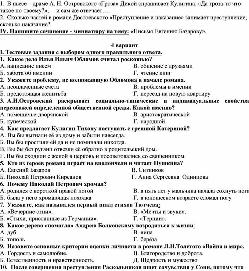 В пьесе – драме А. Н. Островского «Гроза»