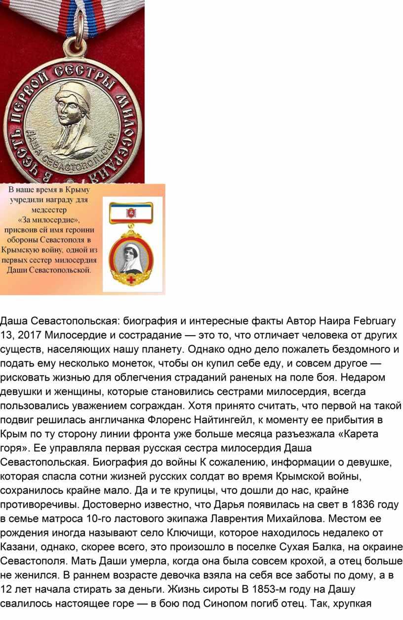 Даша Севастопольская: биография и интересные факты