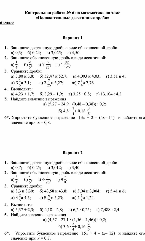 К онтрольная работа № 6 по математике по теме «Положительные десятичные дроби» 6 класс