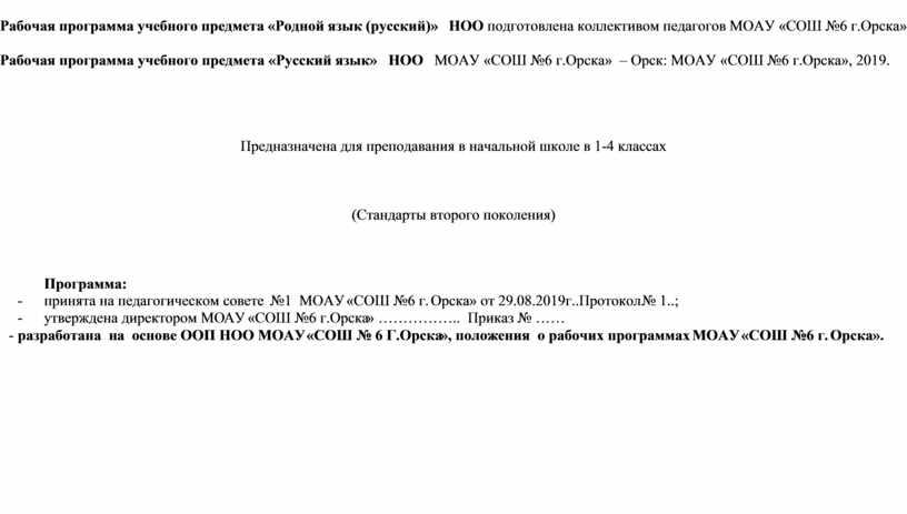 Рабочая программа учебного предмета «Родной язык (русский)»