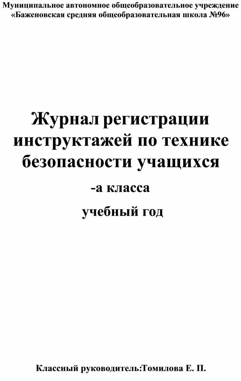 Муниципальное автономное общеобразовательное учреждение «Баженовская средняя общеобразовательная школа №96»