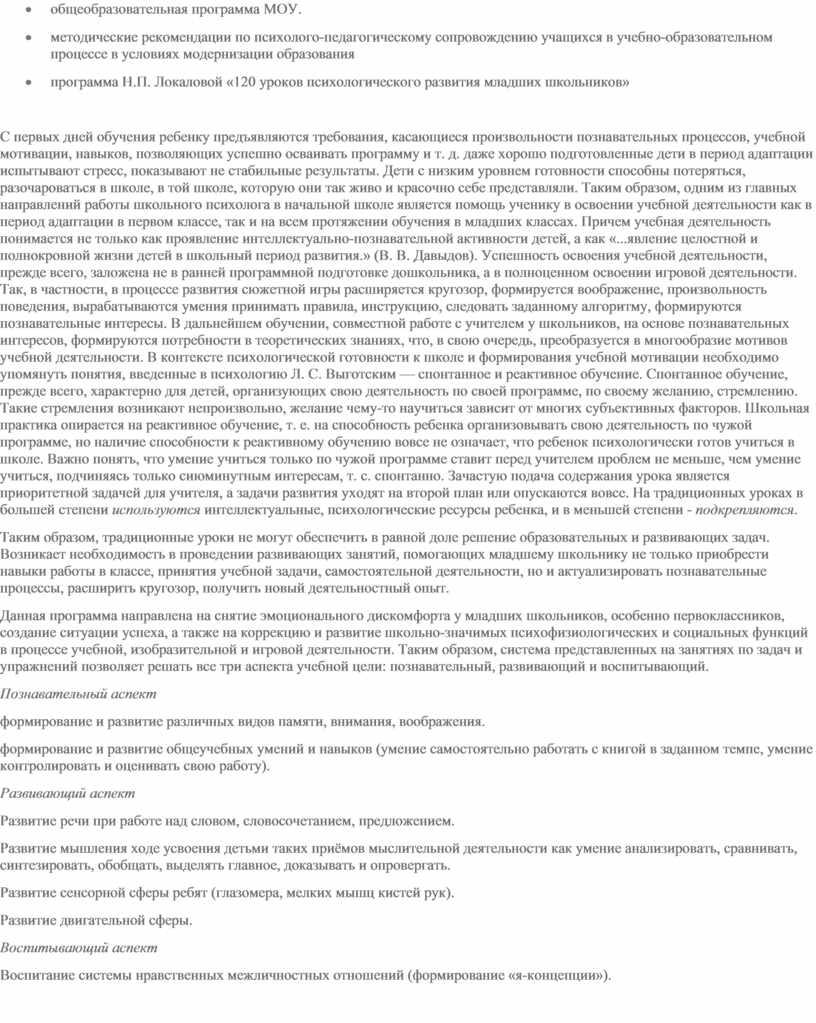 МОУ. методические рекомендации по психолого-педагогическому сопровождению учащихся в учебно-образовательном процессе в условиях модернизации образования программа