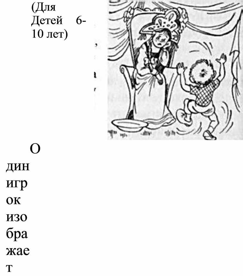 Для Детей 6-10 лет) Один игрок изображает царевну-Несмеяну, а остальные как умеют, пытаются его рассмешить (можно пантомимой, а можно и словесно)