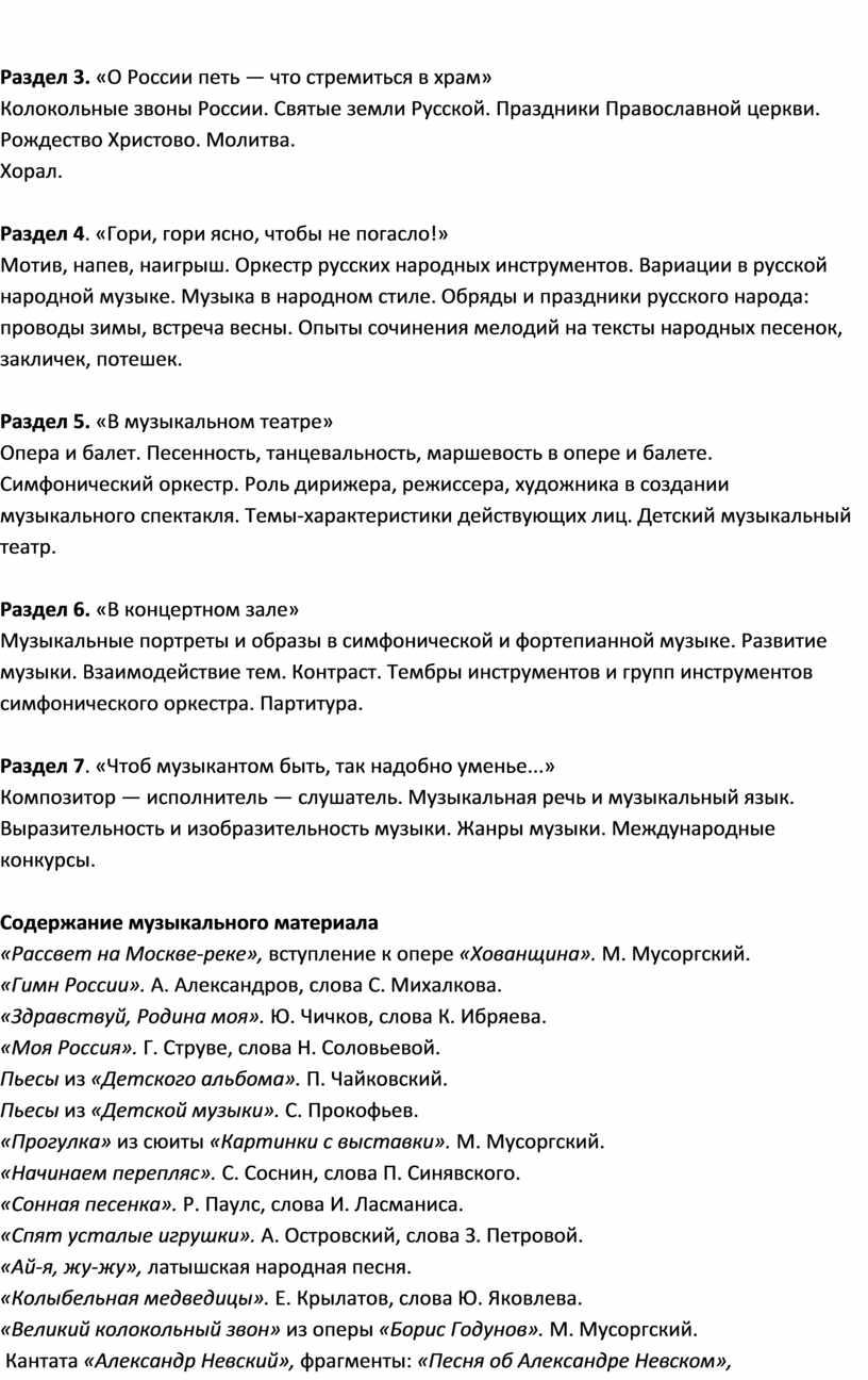 Раздел 3. «О России петь — что стремиться в храм»