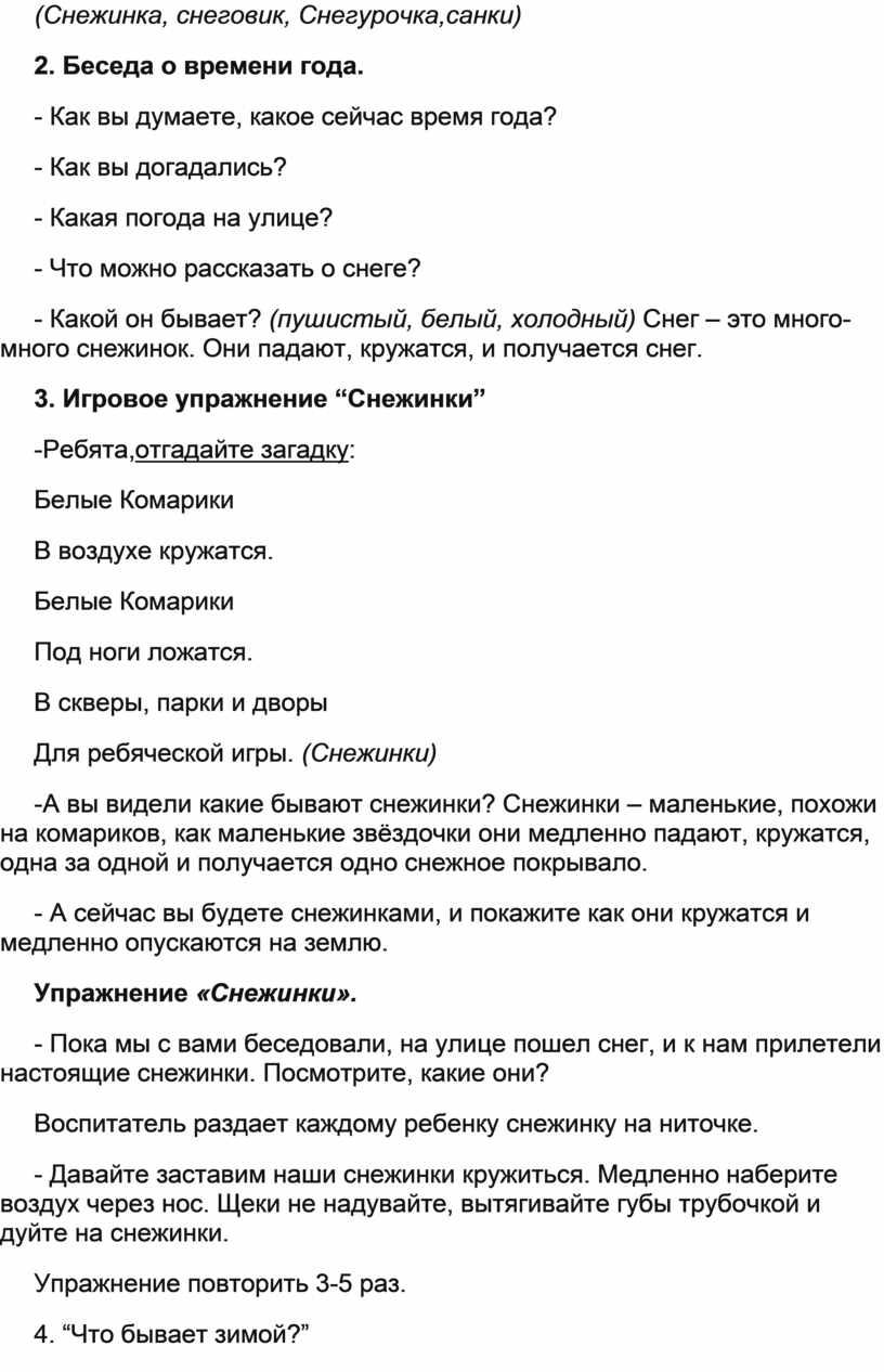 Снежинка, снеговик, Снегурочка,санки) 2