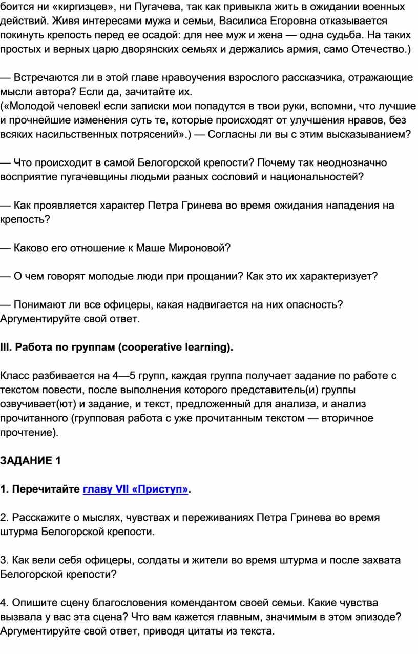 Пугачева, так как привыкла жить в ожидании военных действий