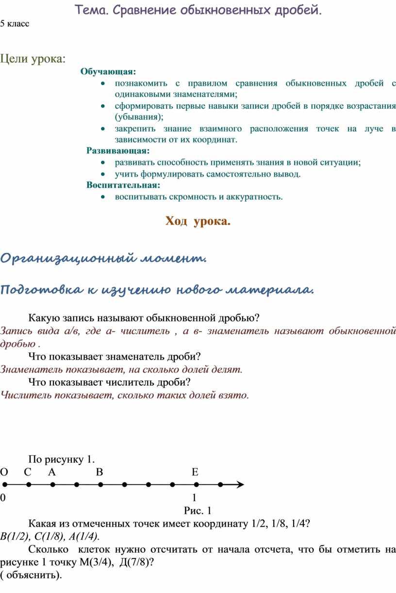 Тема. Сравнение обыкновенных дробей