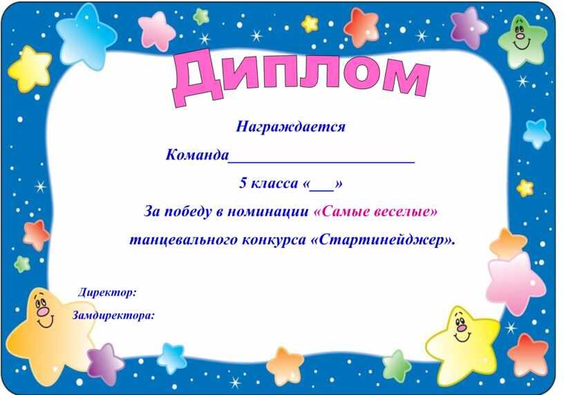 Сценарий танцевального стартинейджера (5 класс)