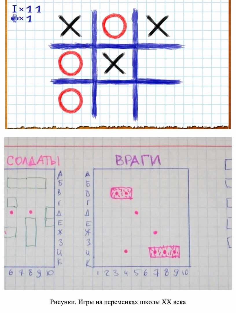 Рисунки. Игры на переменках школы