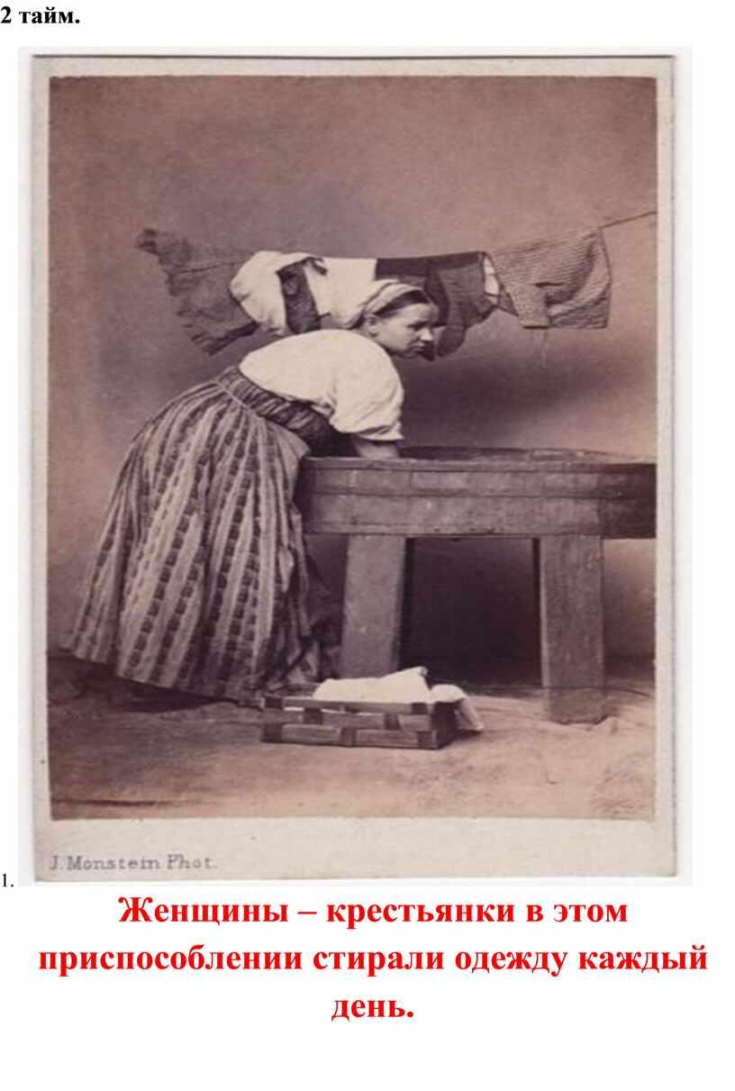 Женщины – крестьянки в этом приспособлении стирали одежду каждый день