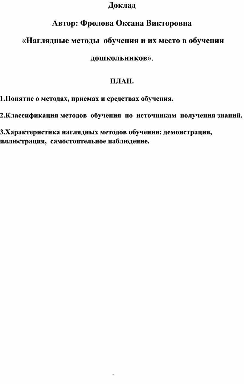 Доклад Автор: Фролова Оксана
