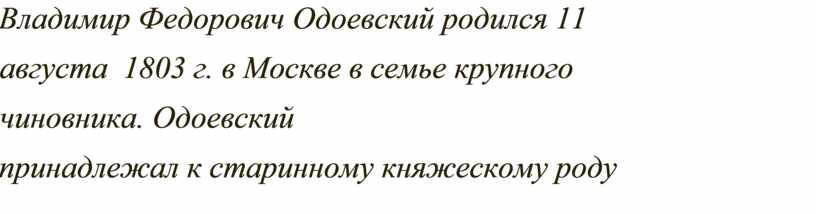 Владимир Федорович Одоевский родился 11 августа 1803 г