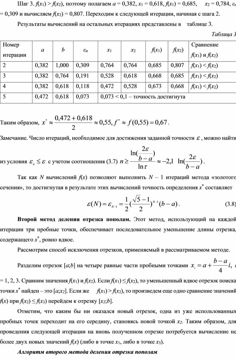 Шаг ( x 1 ) > f ( x 2 ), поэтому полагаем a = 0,382, x 1 = 0,618, f ( x 1 )…