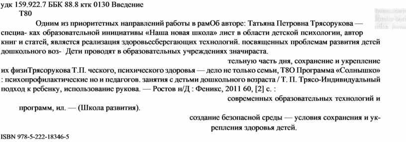 ББК 88.8 ктк 0130 Введение