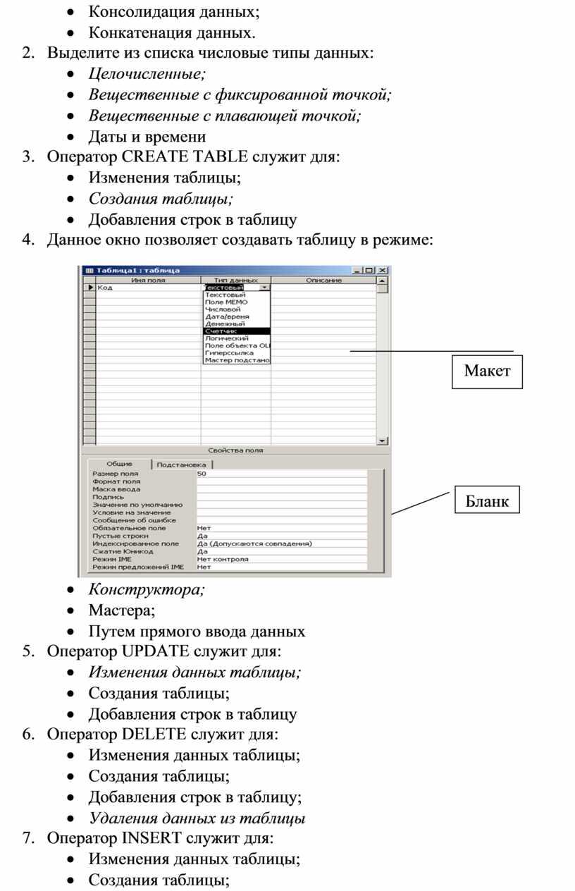 Консолидация данных; ·