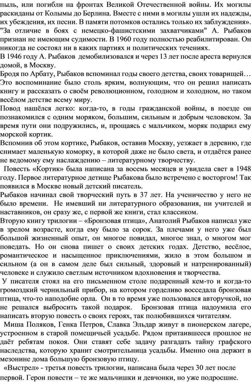 Великой Отечественной войны. Их могилы раскиданы от