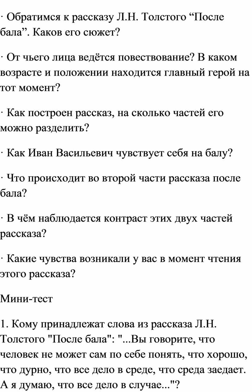 """Обратимся к рассказу Л.Н. Толстого """"После бала"""""""