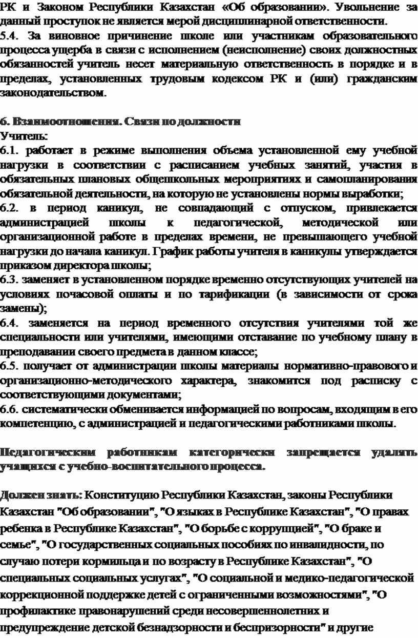 РК и Законом Республики Казахстан «Об образовании»