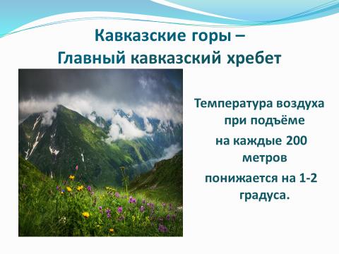 """Презетация """"Кавказские горы"""""""