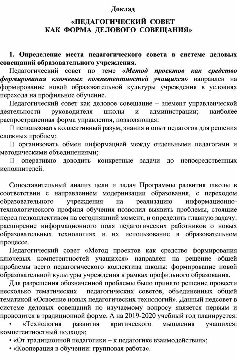 Доклад «ПЕДАГОГИЧЕСКИЙ СОВЕТ