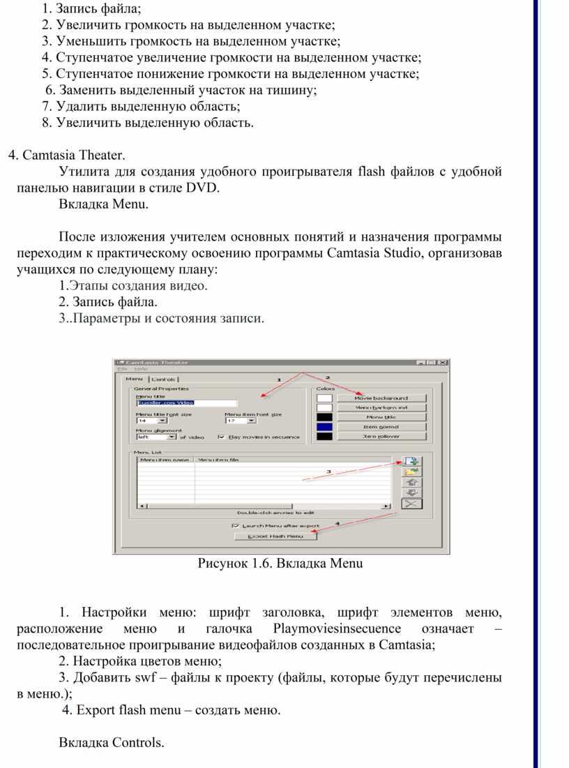 Запись файла ; 2. Увеличить громкость на выделенном участке; 3