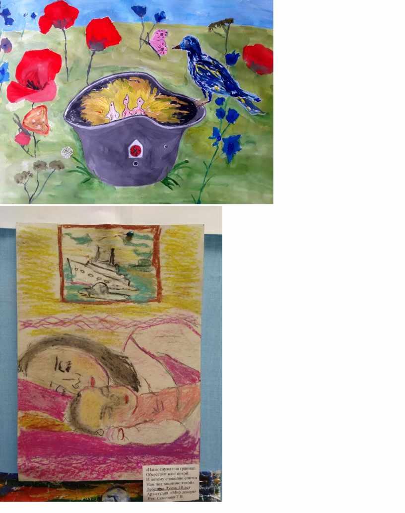 « Мир на земле!» Творческие работы к 75- летию Победы