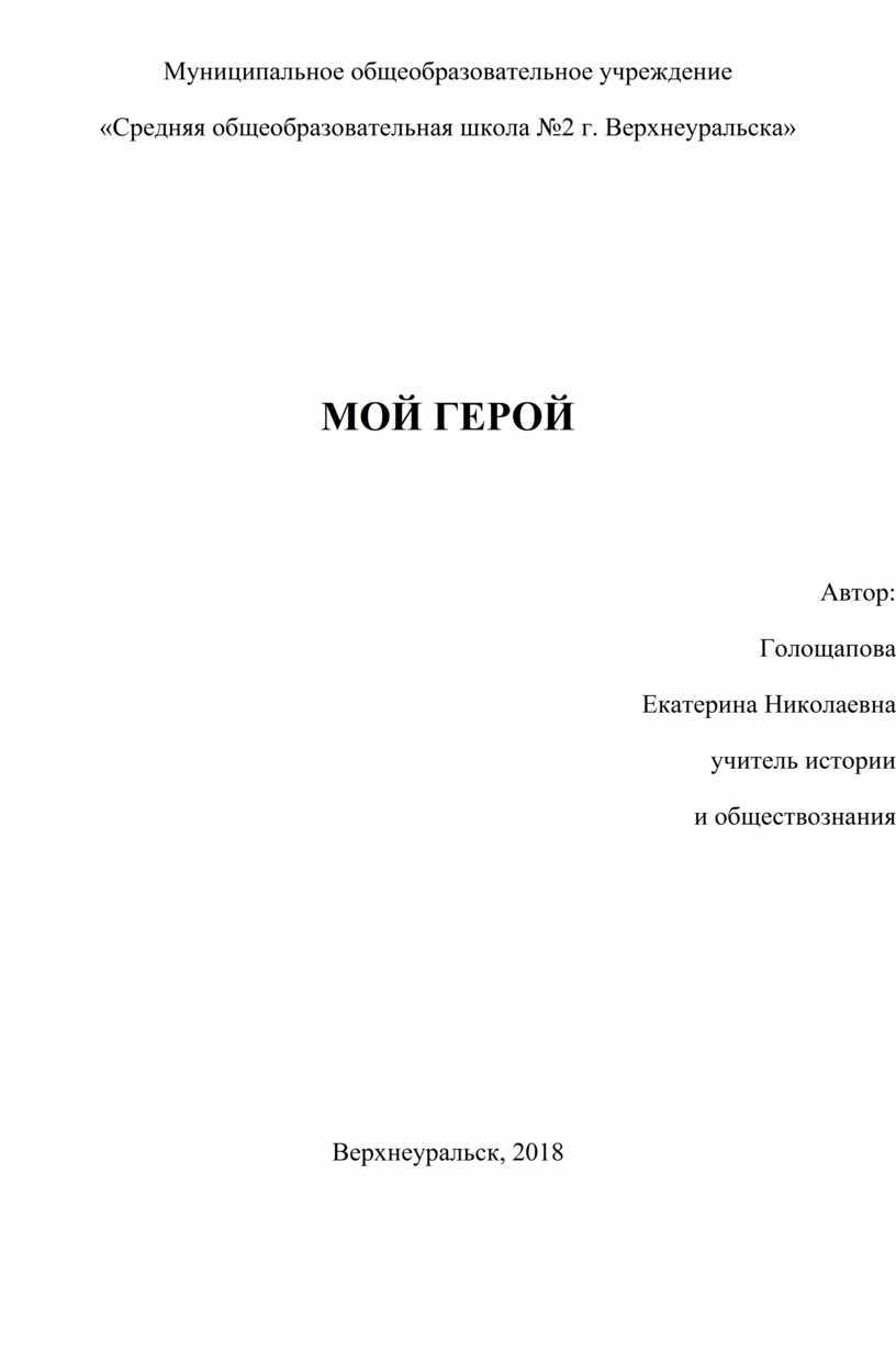 Муниципальное общеобразовательное учреждение «Средняя общеобразовательная школа №2 г