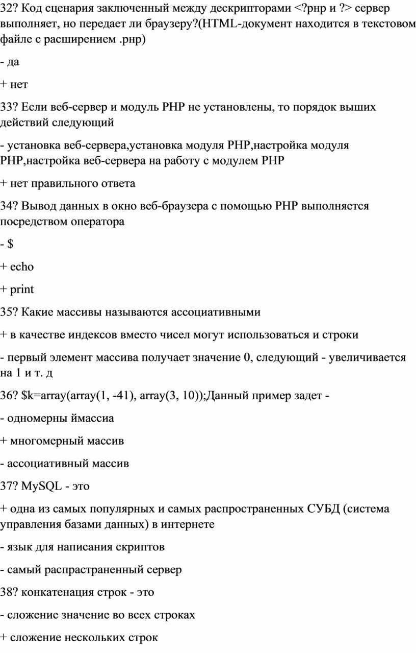Код сценария заключенный между дескрипторами <?рнр и ?> сервер выполняет, но передает ли браузеру?(HTML-документ находится в текстовом файле с расширением